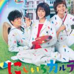 テレビドラマ500字評「にじいろカルテ」