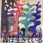 1000字劇評:オペラシアターこんにゃく座「森は生きている」